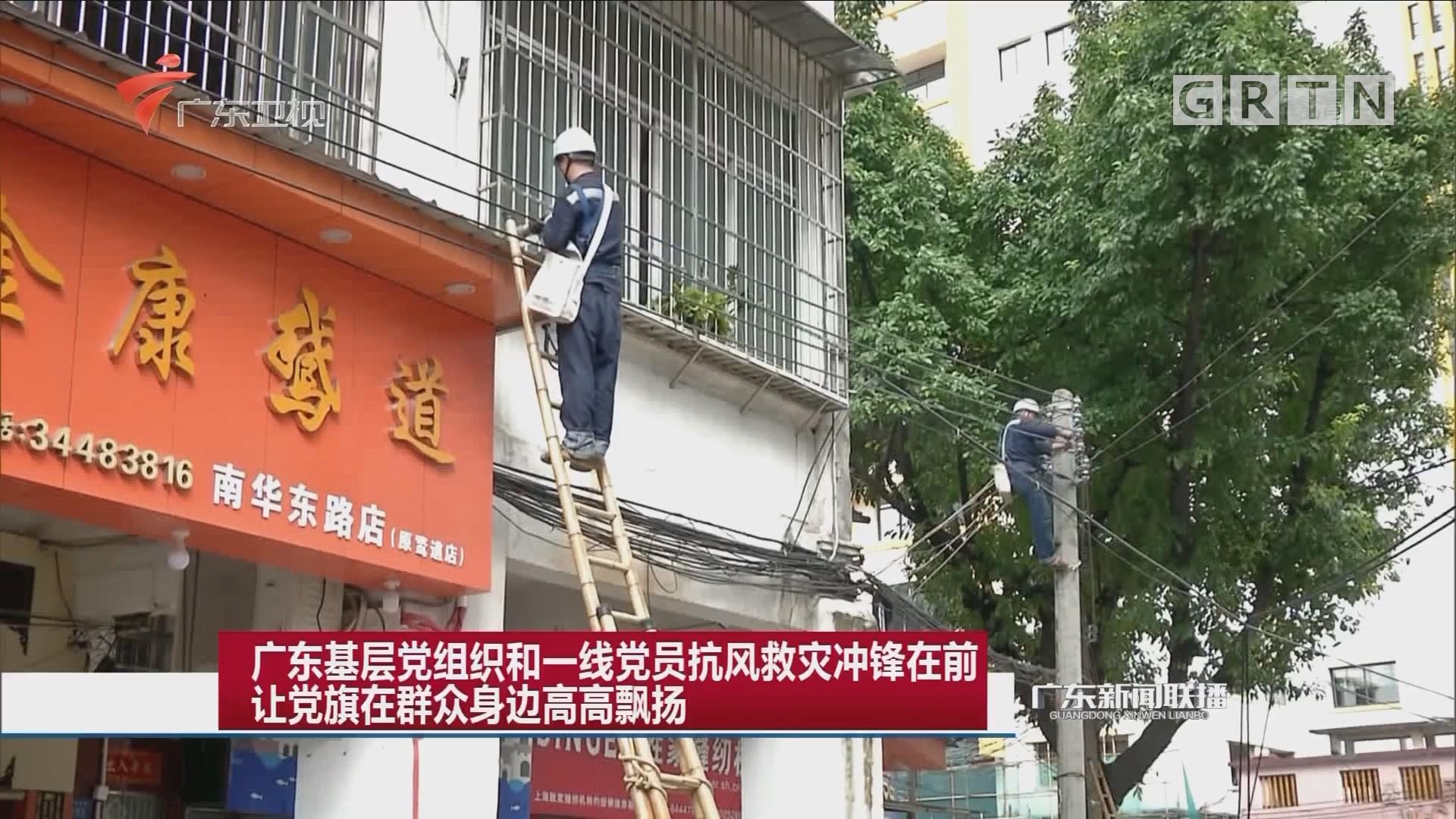 广东基层党组织和一线党员抗风救灾冲锋在前 让党旗在群众身边高高飘扬
