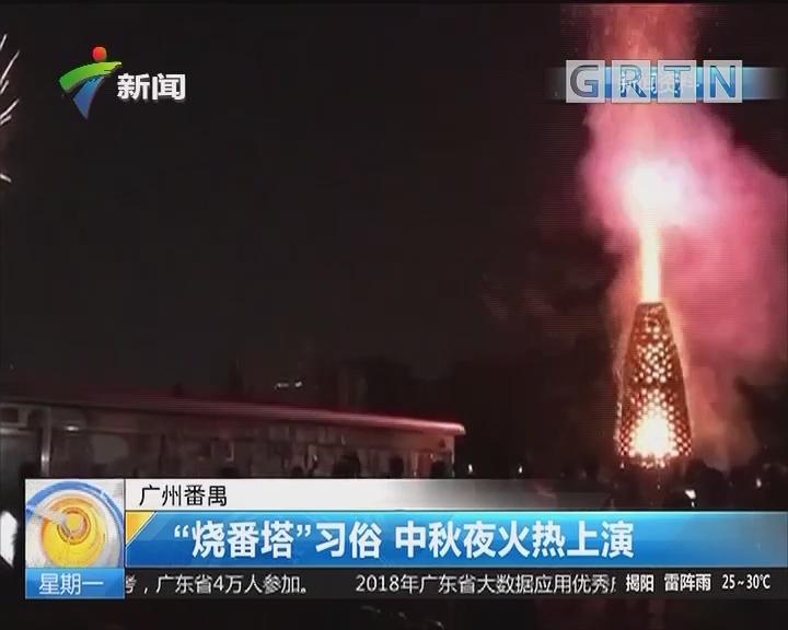 """广州番禺:""""烧番塔""""习俗 中秋夜火热上演"""