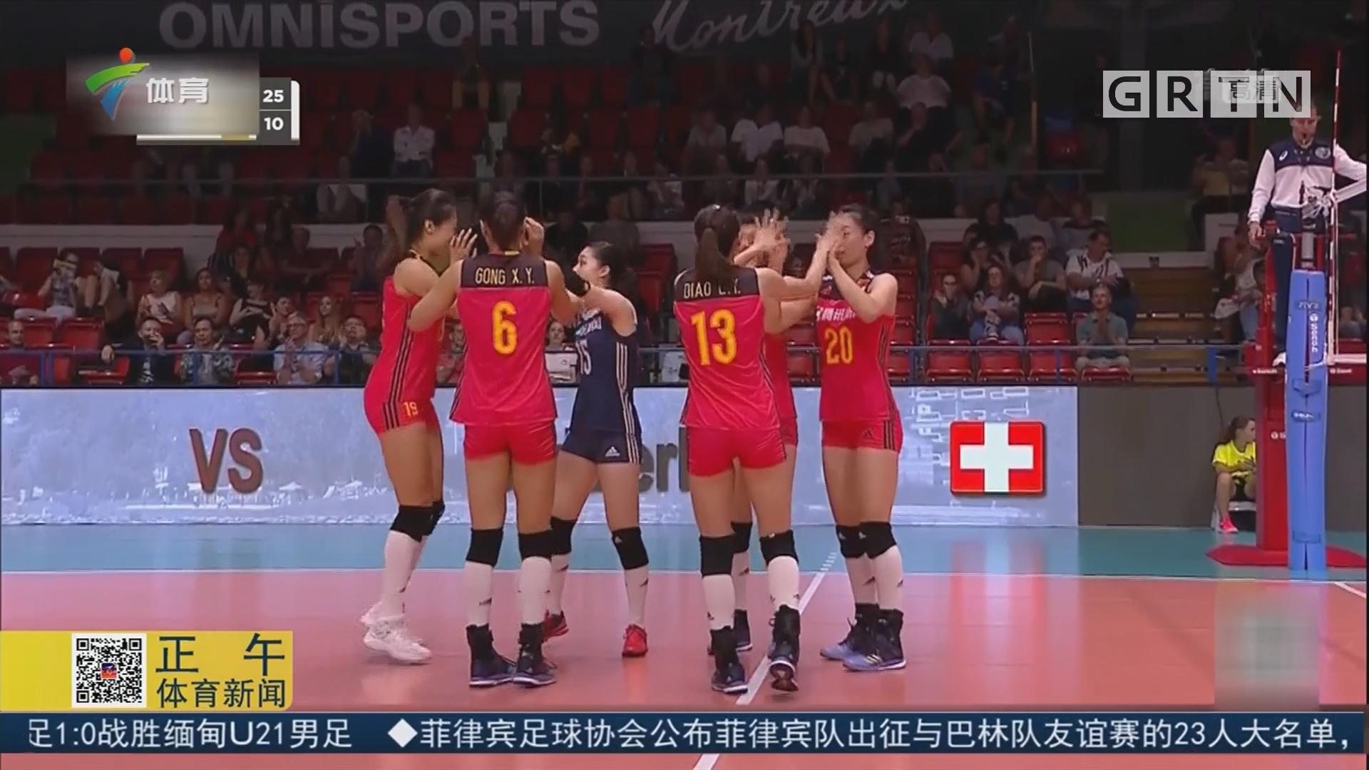 瑞士女排精英赛 中国女排首战告捷