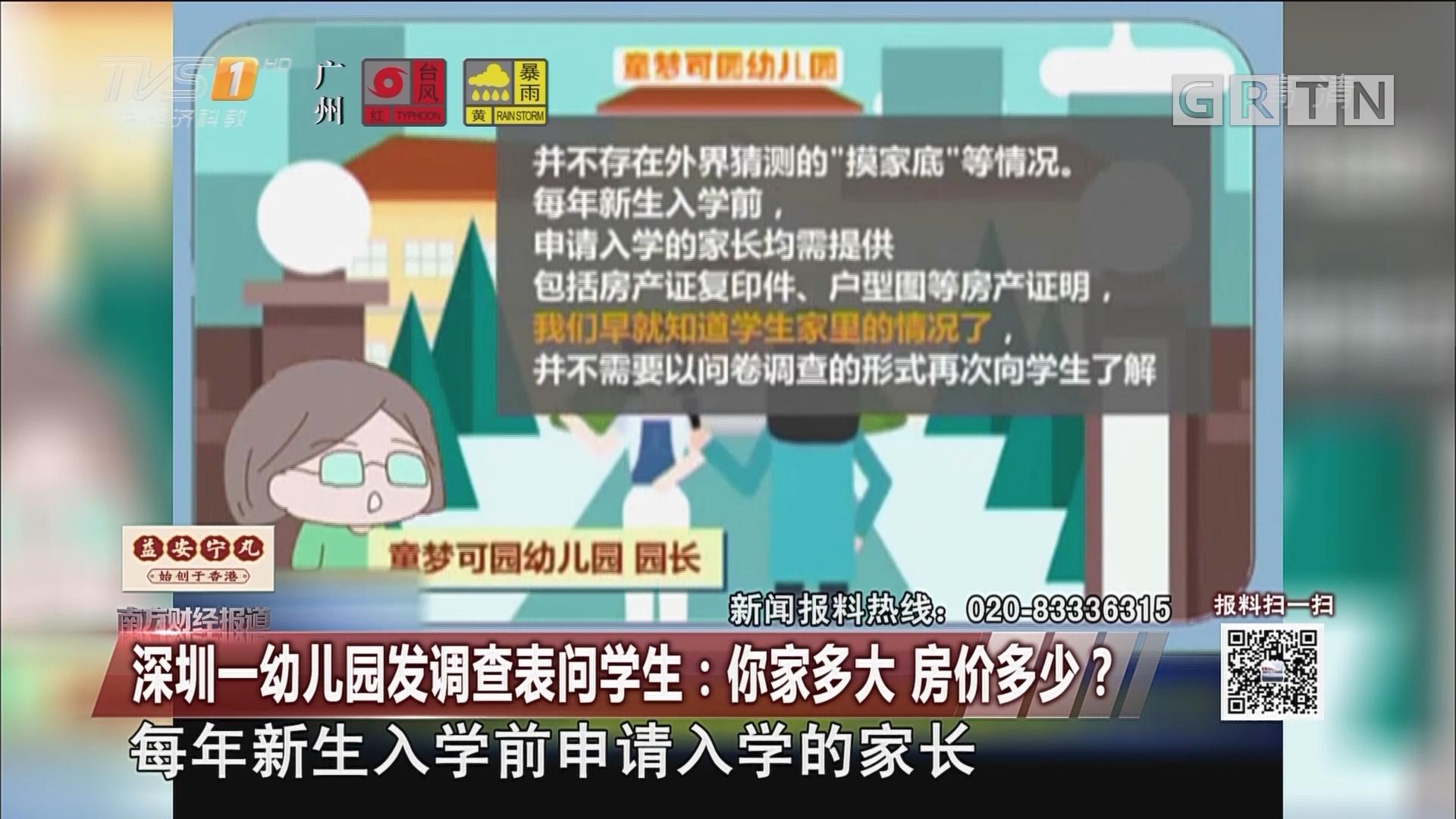深圳一幼儿园发调查表问学生:你家多大 房价多少?
