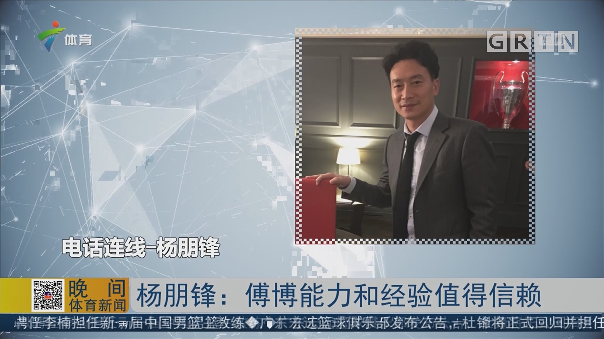 杨朋锋:博博能力和经验值得信赖