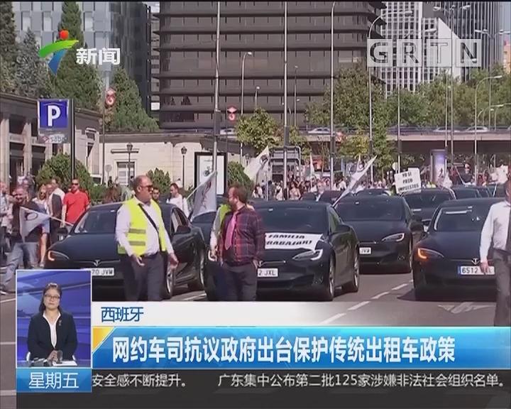 西班牙:网约车司抗议政府出台保护传统出租车政策