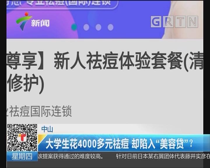 """中山:大学生花4000多元祛痘 却陷入""""美容贷""""?"""