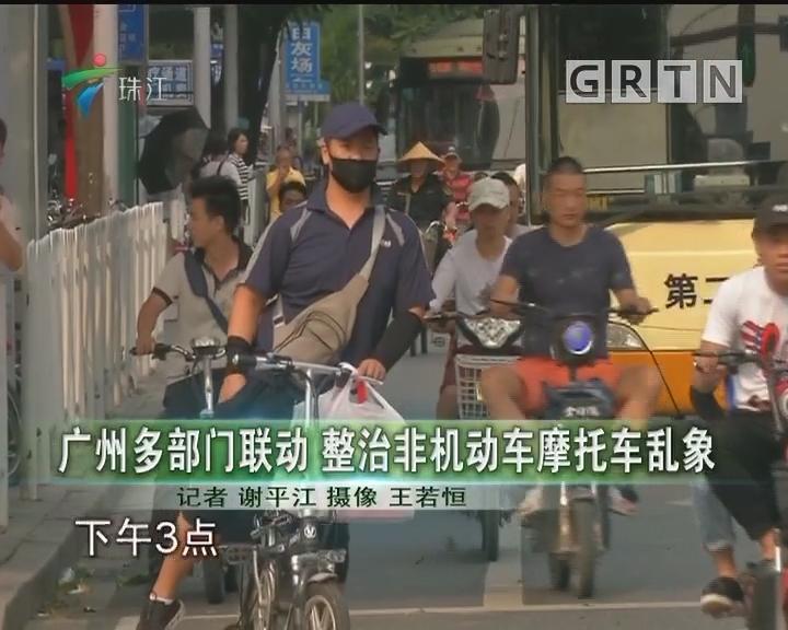 广州多部门联动 整治非机动车摩托车乱象