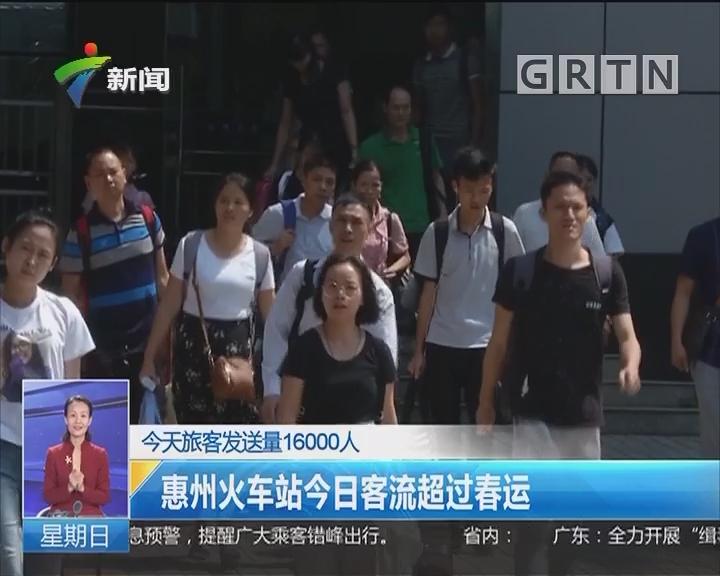 今天旅客发送量16000人:惠州火车站今日客流超过春运