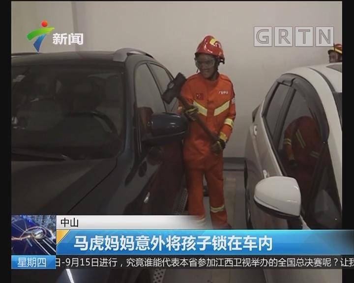 中山:马虎妈妈意外将孩子锁在车内