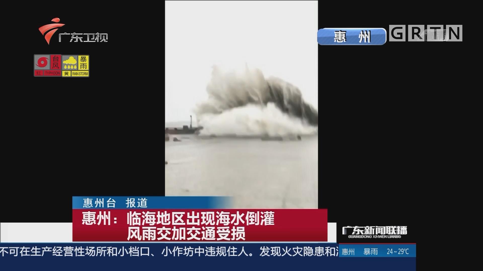 惠州:临海地区出现海水倒灌 风雨交加交通受损