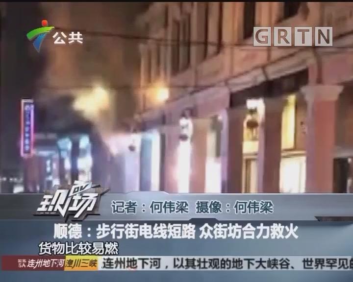 顺德:步行街电线短路 众街坊合力救火