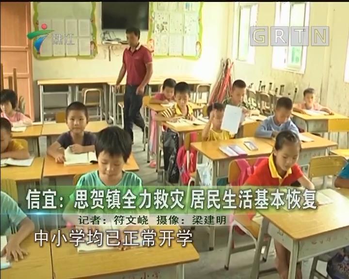 信宜:思贺镇全力救灾 居民生活基本恢复