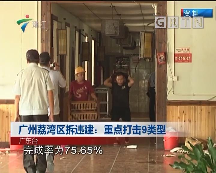 广州荔湾区拆违建:重点打击9类型