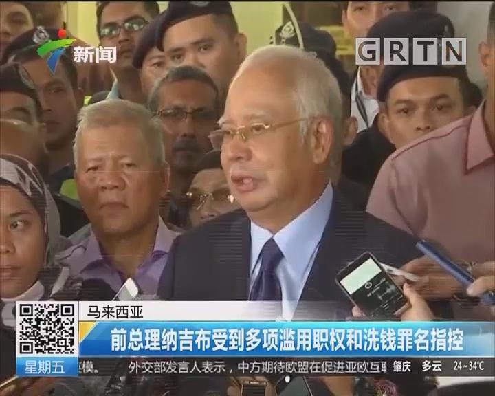 马来西亚:前总理纳吉布受到多项滥用职权和洗钱罪名指控