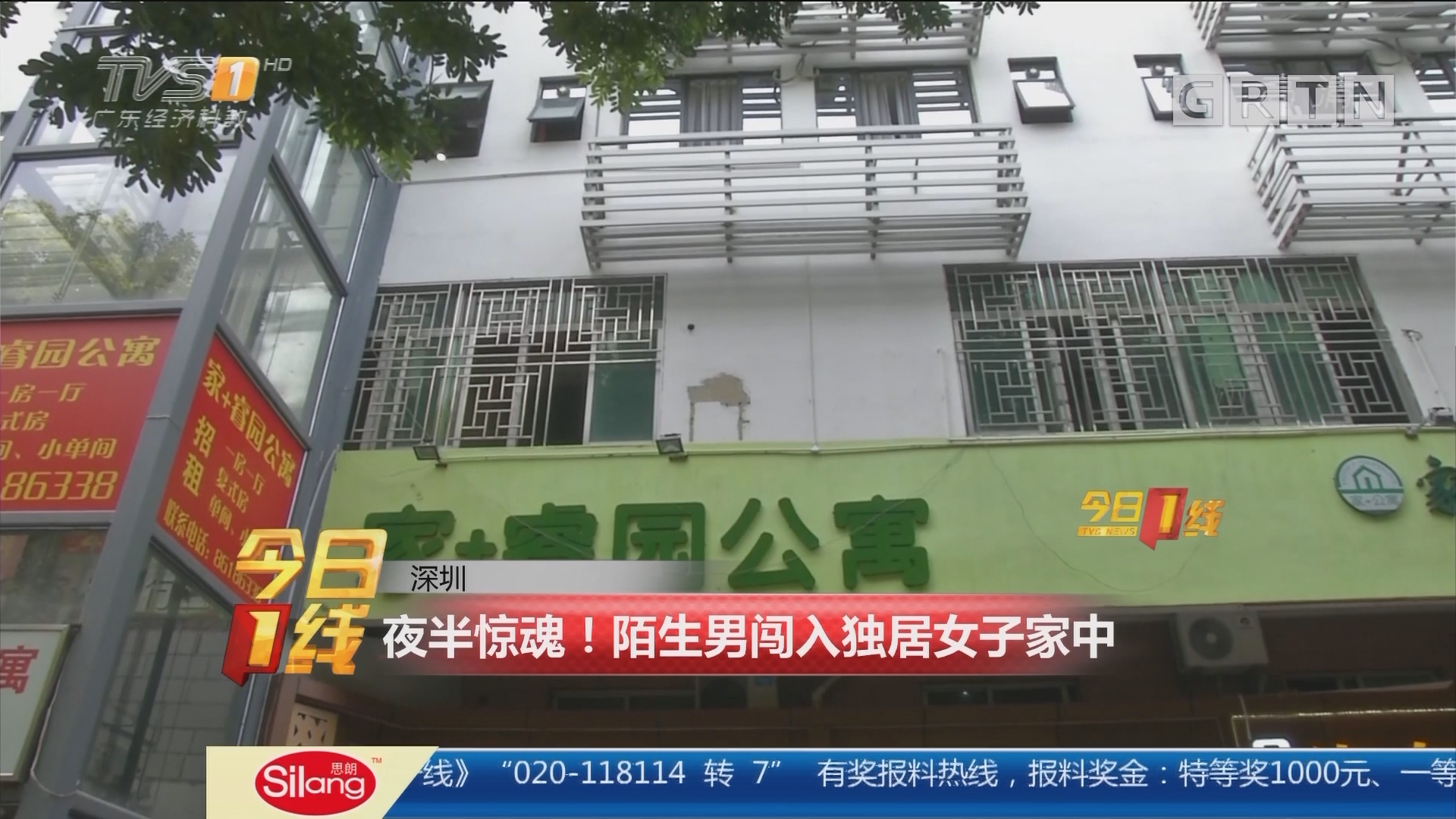 深圳:夜半惊魂!陌生男闯入独居女子家中