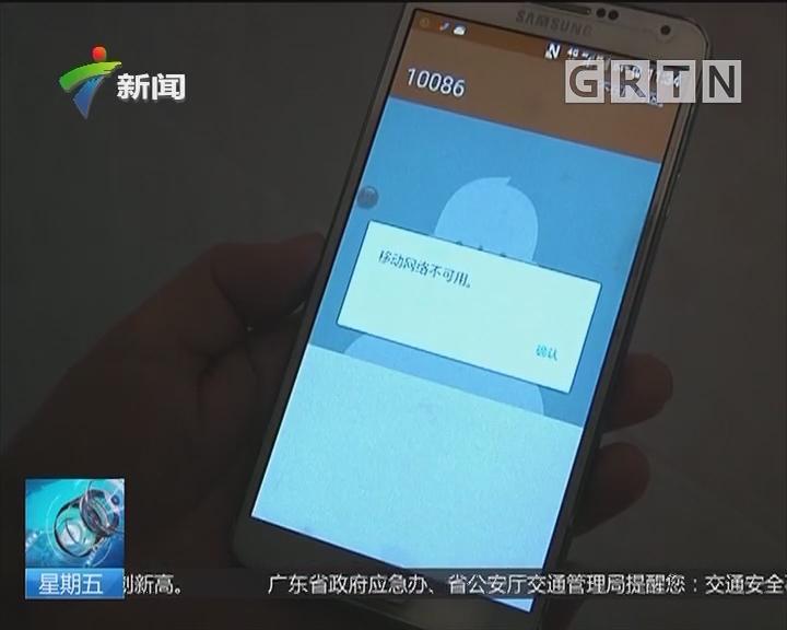 """广州:一社区手机信号差 居民""""失联""""成常态"""