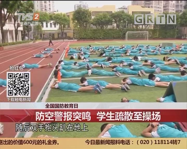 全国国防教育日:防空警报突鸣 学生疏散至操场