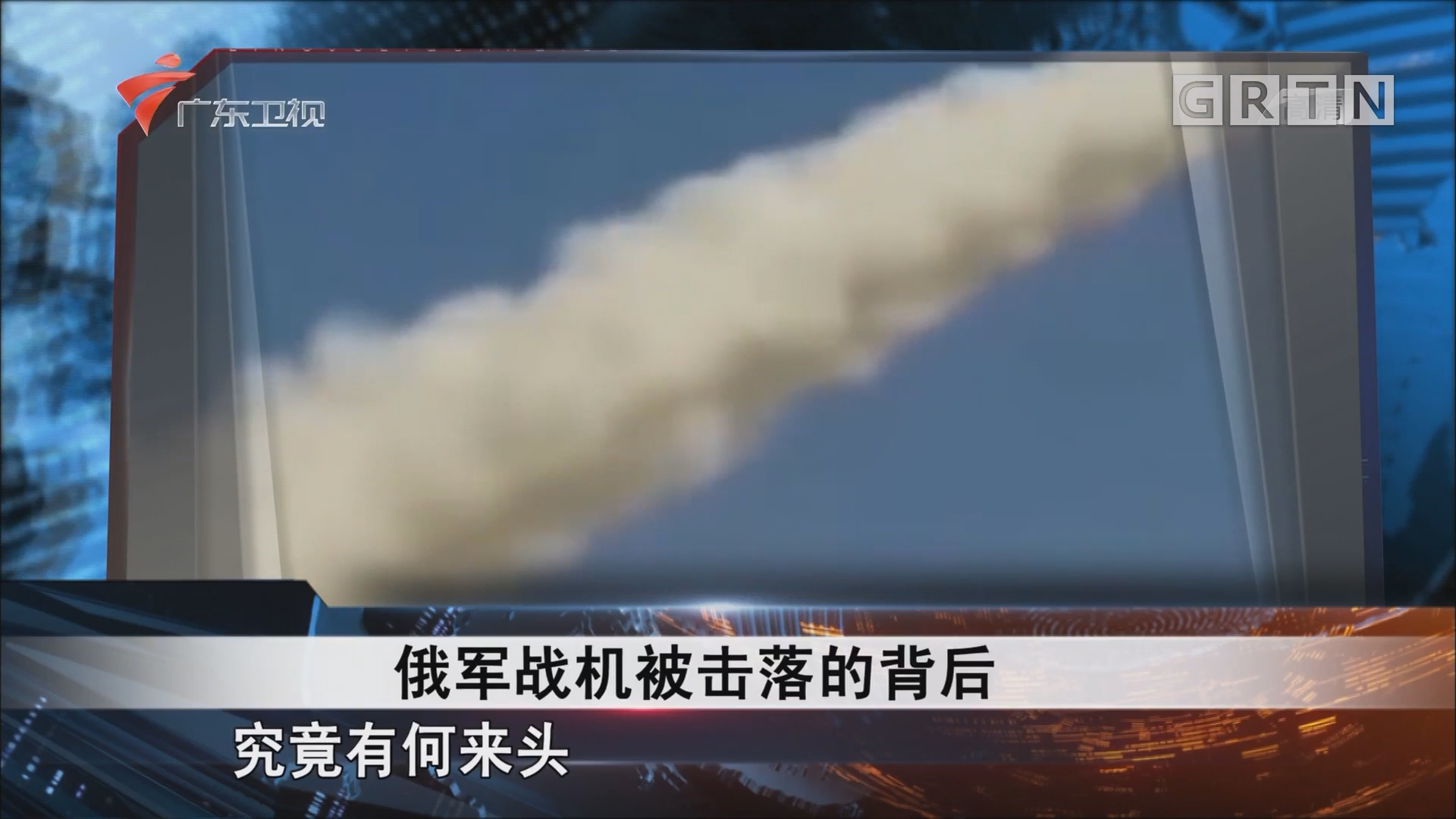 [HD][2018-09-30]全球零距离:俄军战机被击落的背后