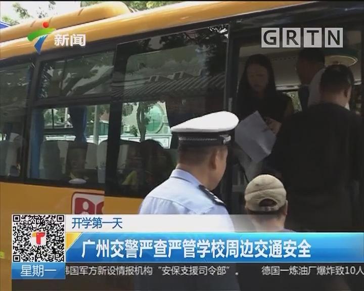 开学第一天:广州交警严查严管学校周边交通安全