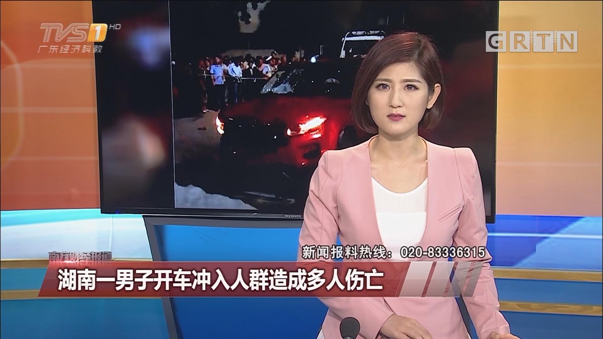湖南一男子开车冲入人群造成多人伤亡