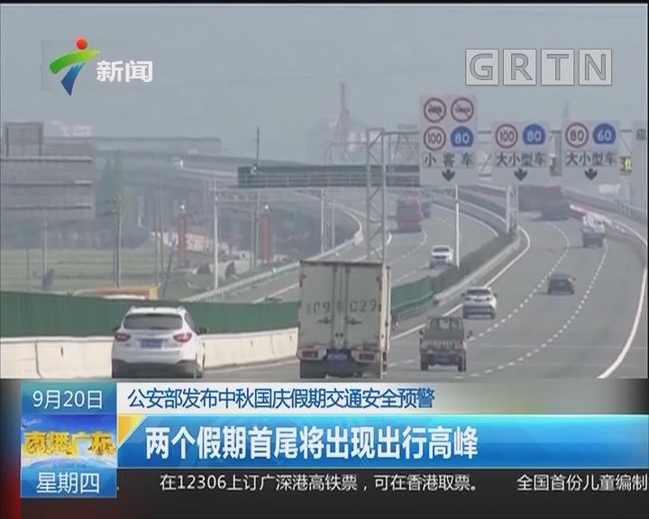 公安部发布中秋国庆假期交通安全预警:两个假期首尾将出现出行高峰