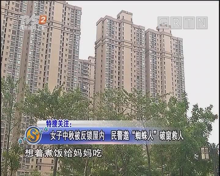 """女子中秋被反锁屋内 民警邀""""蜘蛛人""""破窗救人"""