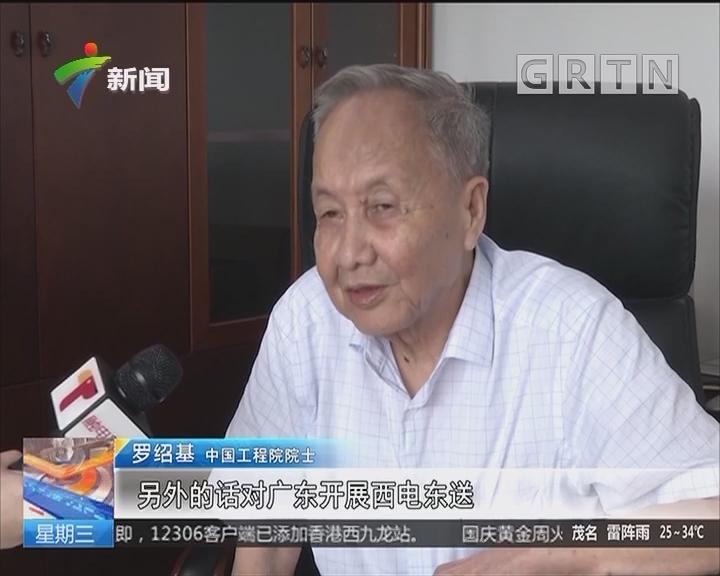 """改革開放""""先鋒人物"""":抽水蓄能電站中國第一人"""