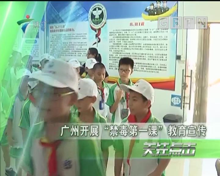 """广州开展""""禁毒第一课""""教育宣传"""