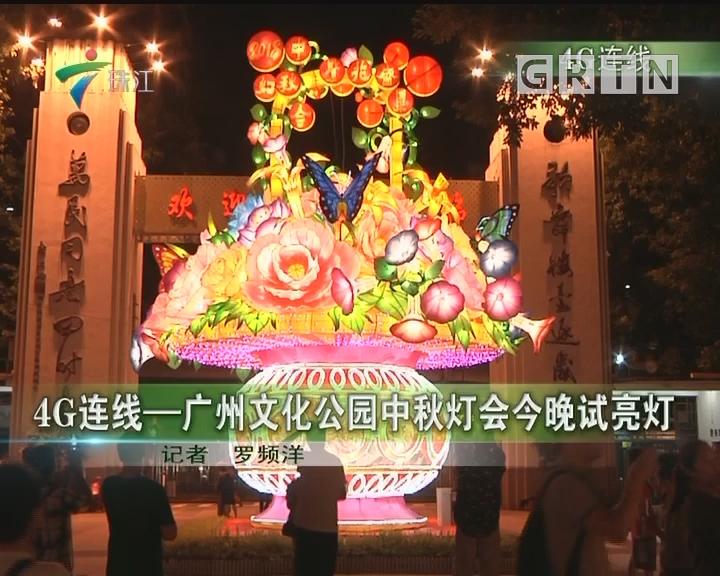 4G连线——广州文化公园中秋灯会今晚试亮灯