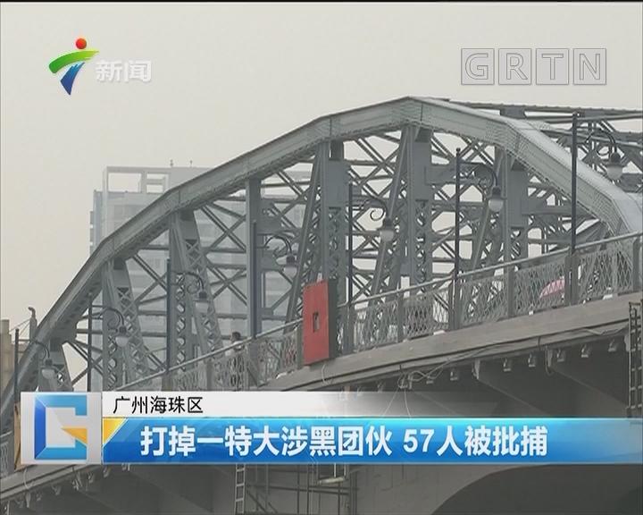 广州海珠区:打掉一特大涉黑团伙 57人被批捕
