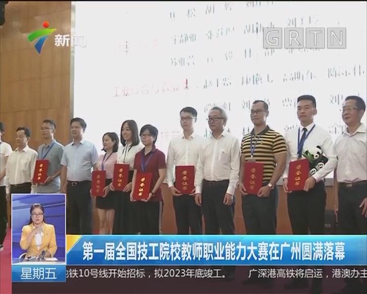第一届全国技工院校教师职业能力大赛在广州圆满落幕