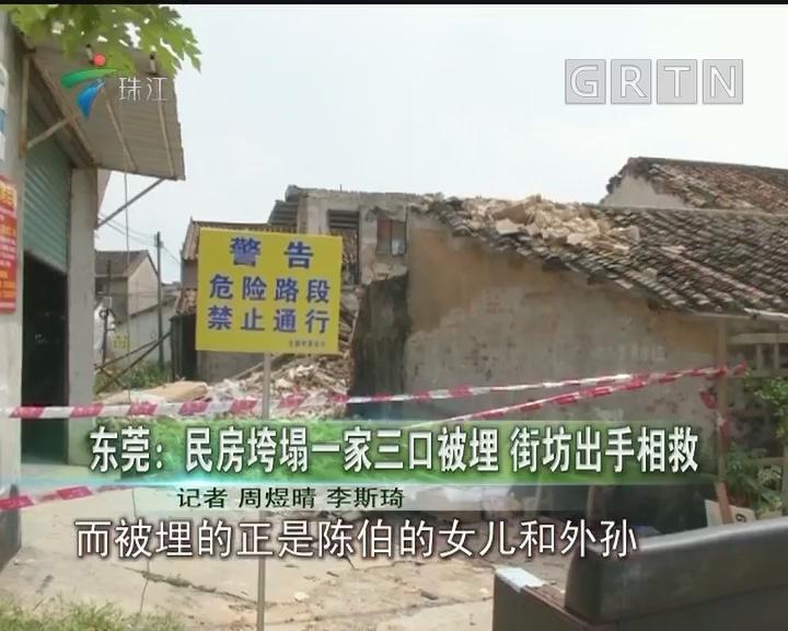 东莞:民房垮塌一家三口被埋 街坊出手相救