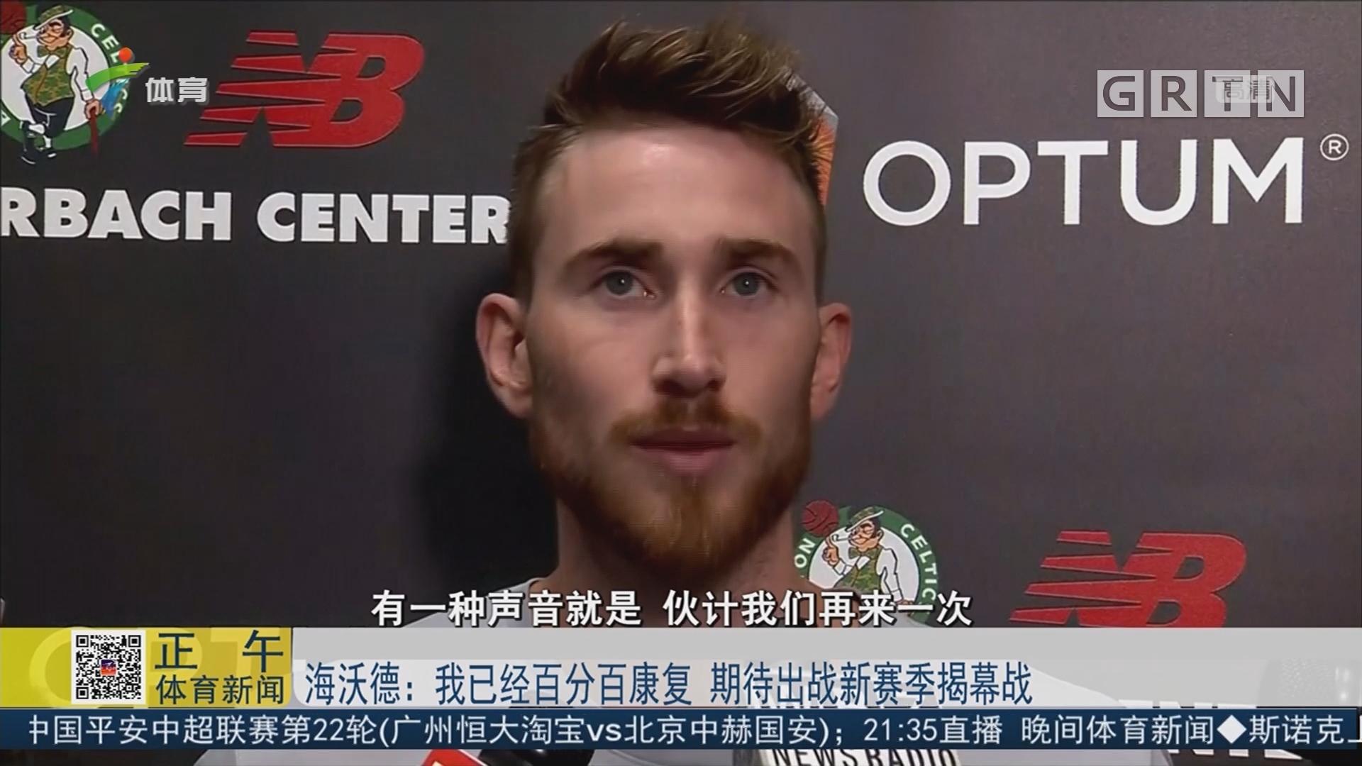 海沃德:我已经百分百康复 期待出战新赛季揭幕战