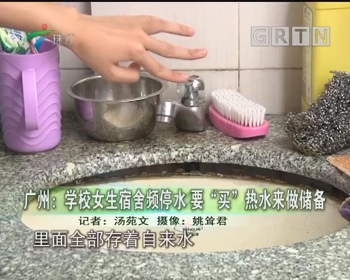 """广州:学校女生宿舍频停水 要""""买""""热水来做储备"""