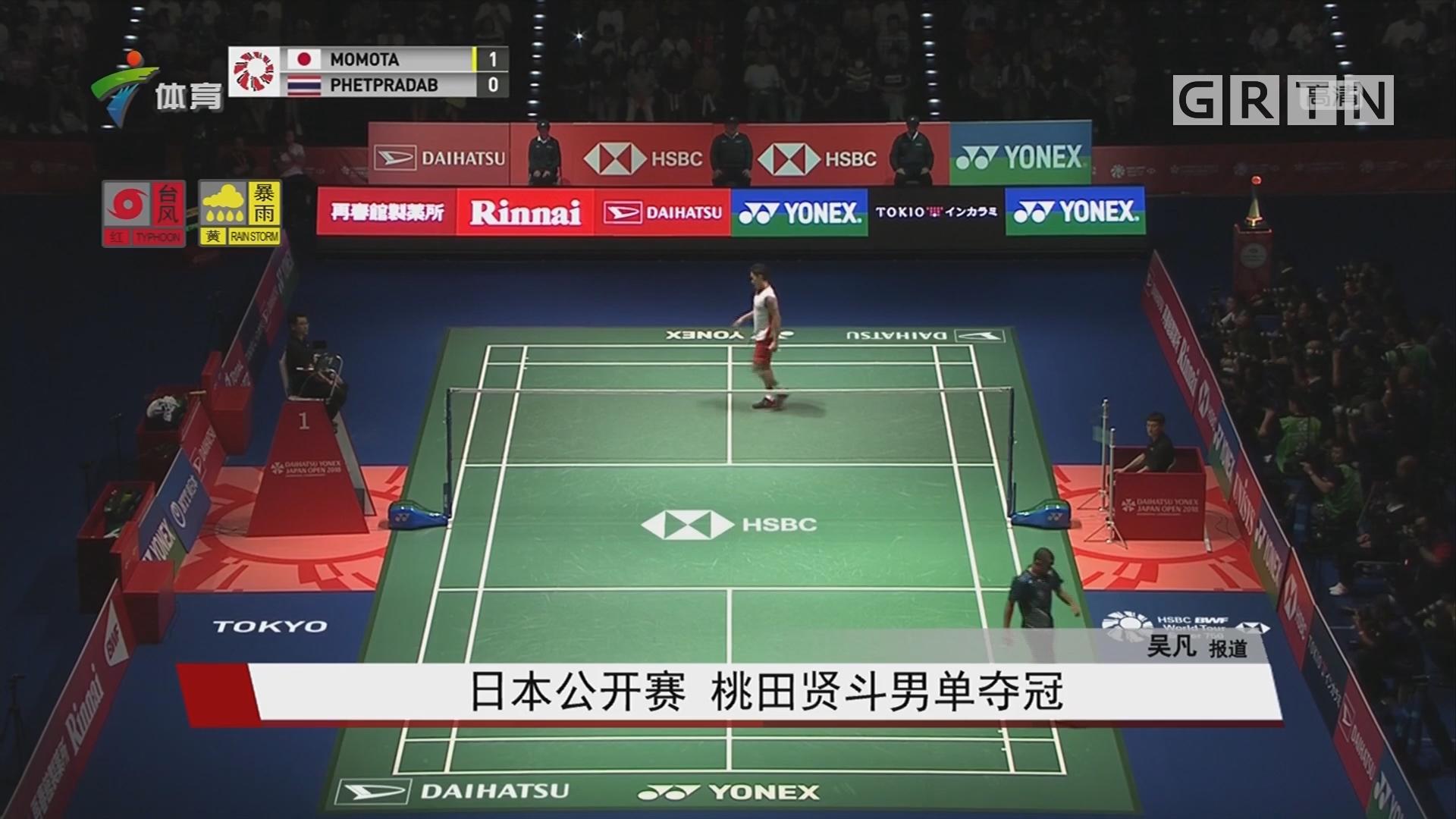 日本公开赛 桃田贤斗男单夺冠