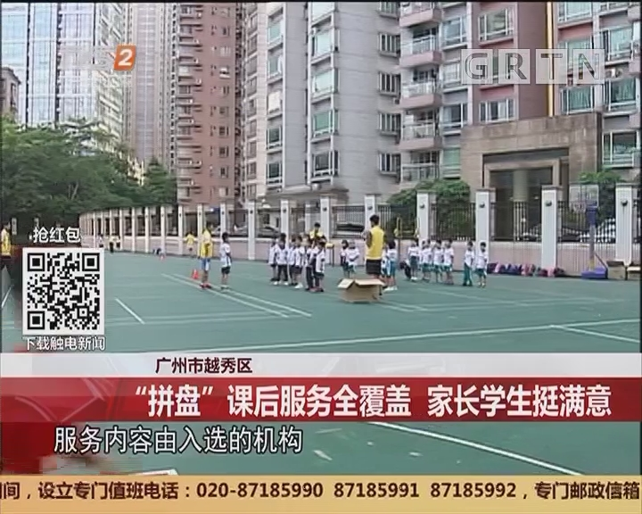 """广州市越秀区:""""拼盘""""课后服务全覆盖 家长学生挺满意"""