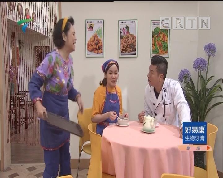 """[2018-09-23]外来媳妇本地郎:阿娇""""御""""鲲(下)"""