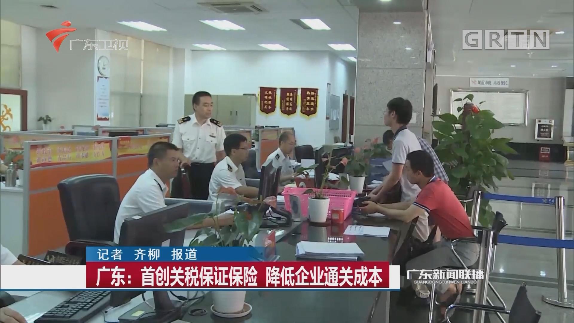 广东:首创关税保证保险 降低企业通关成本