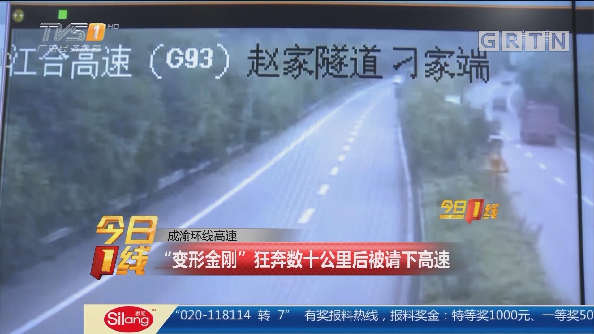 """成渝环线高速:""""变形金刚""""狂奔数十公里后被请下高速"""