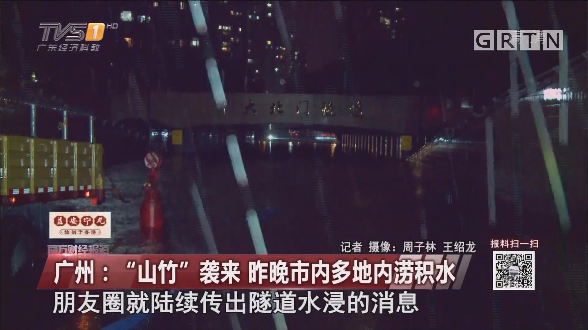 """广州:""""山竹""""袭来 昨晚市内多地内涝积水"""