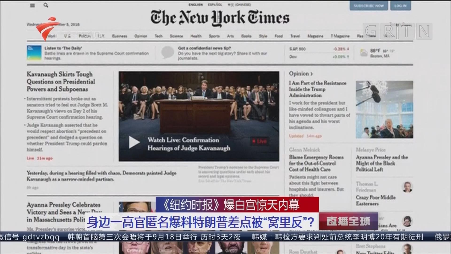 """《纽约时报》爆白宫惊天内幕:身边一高管匿名爆料特朗普差点被""""窝里反""""?"""