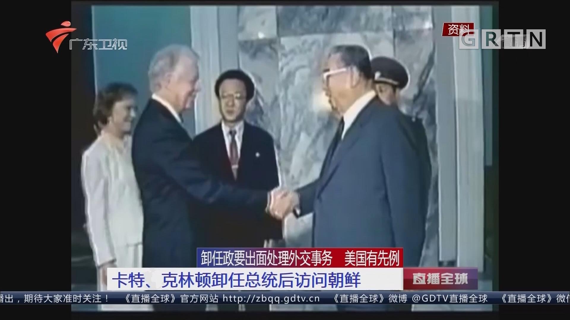 卸任政要出面处理外交事务 美国有先例:卡特、克林顿卸任总统后访问朝鲜
