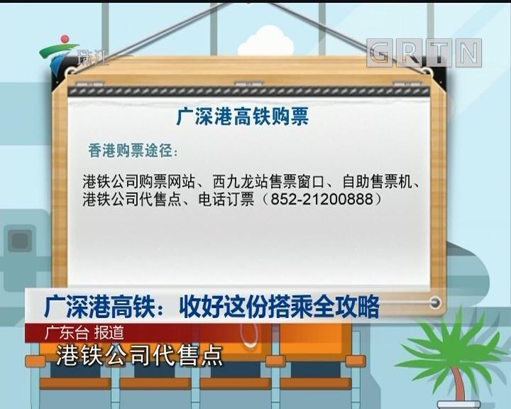 广深港高铁:收好这份搭乘全攻略