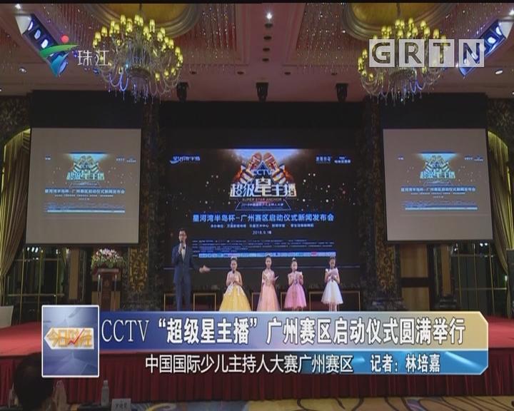 """CCTV""""超级星主播""""广州赛区启动仪式圆满举行"""
