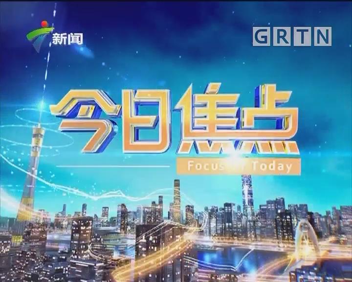 [2018-09-02]今日焦点:广东全力抗涝救灾 航拍直击:谷饶镇水浸区域 仍有积水未退