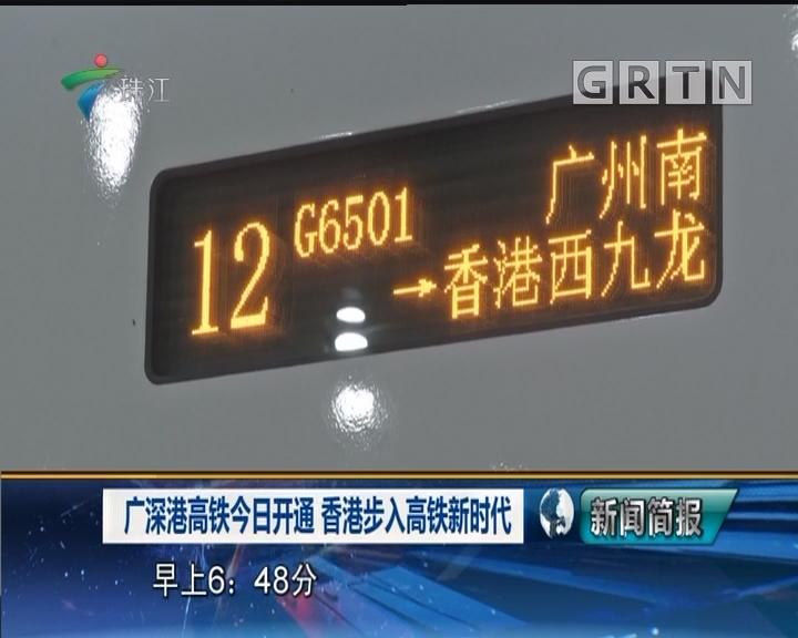 广深港高铁今日开通 香港步入高铁新时代