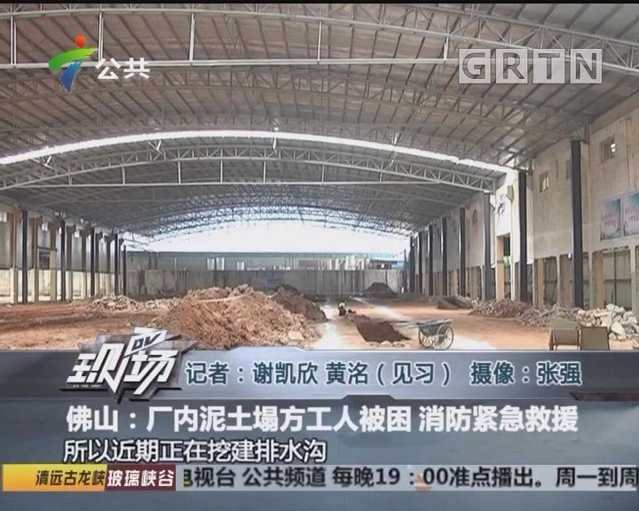 佛山:厂内泥土塌方工人被困 消防紧急救援