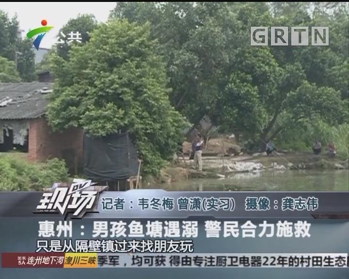 惠州:男孩鱼塘遇溺 警民合力施救