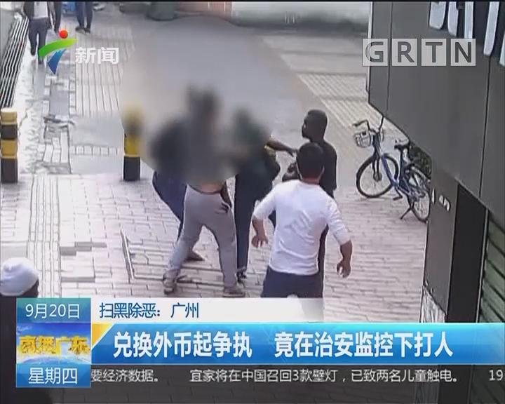 扫黑除恶:广州 兑换外币起争执 竟在治安监控下打人