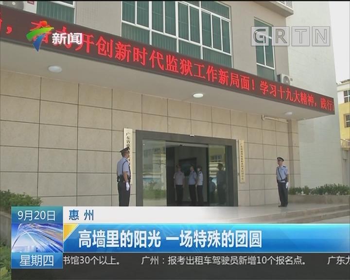 惠州:高墙里的阳光 一场特殊的团圆