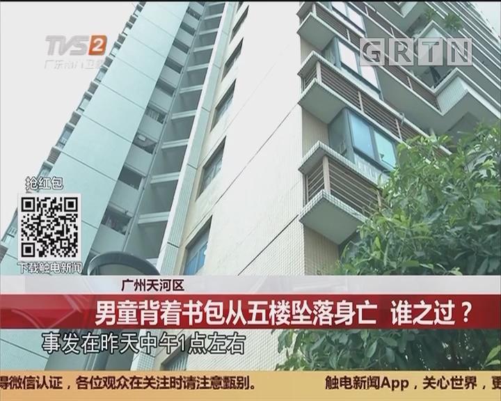 广州天河区:男童背着书包从五楼坠落身亡 谁之过?