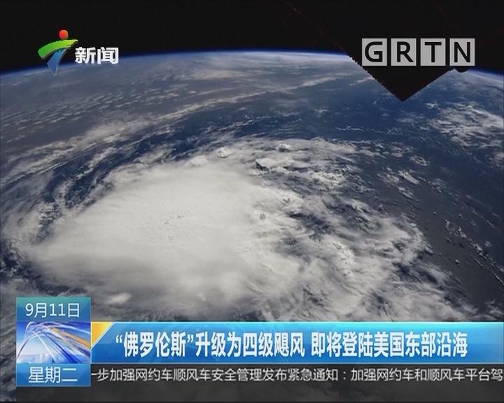 """""""俄罗伦斯""""升级为四级飓风 即将登陆美国东部沿海"""