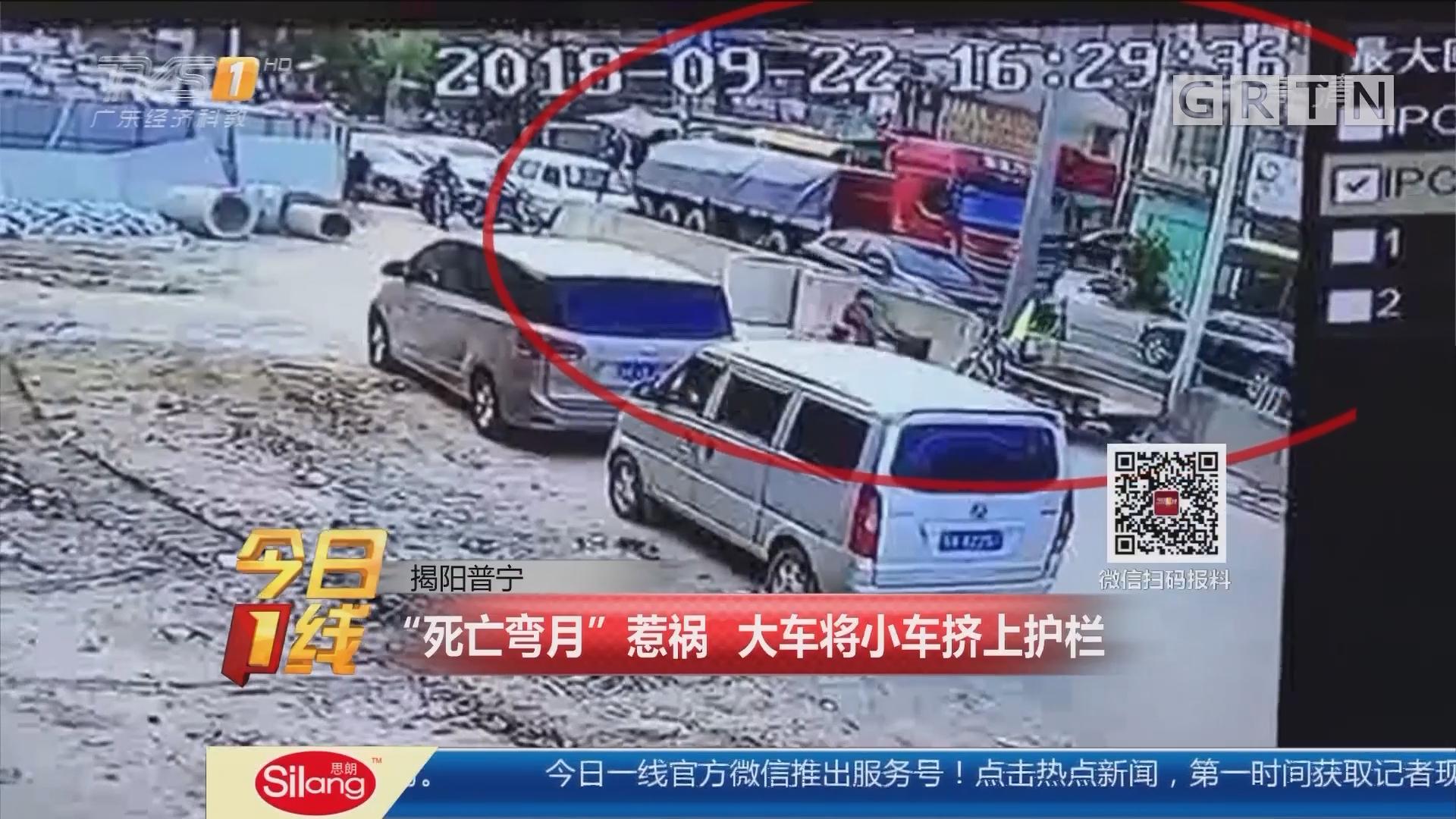 """揭阳普宁:""""死亡弯月""""惹祸 大车将小车挤上护栏"""